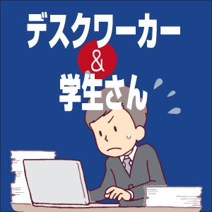 ガッツリ120分!! デスクワーカー&学生さん専用