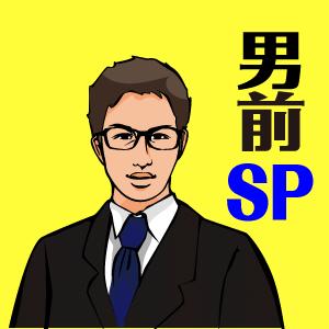 ガッツリ120分!! 男前スペシャル